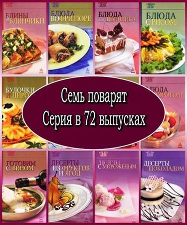 7 поварят. Серия в 72 выпусках (2004 – 2012)
