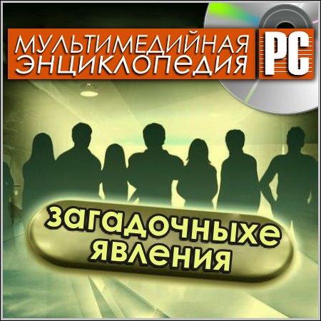 Загадочные явления. Мультимедийная энциклопедия (PC/Rus)