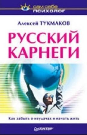 Тукмаков Алексей - Русский Карнеги