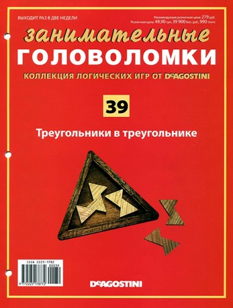 Занимательные головоломки № 39 2013