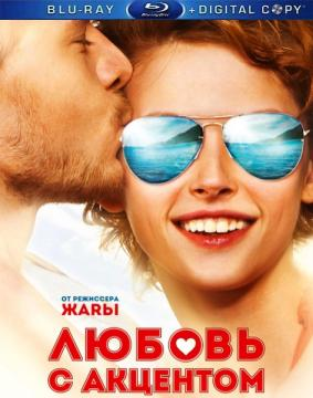 Любовь с акцентом (2012) BDRip 1080p