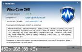 Wise Care 365 Pro 2.13 Build 163