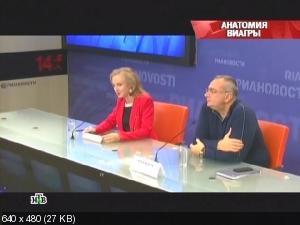 Русские сенсации - Анатомия ВиаГры (2012) SATRip