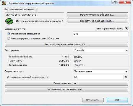 ArchiCAD 17 ( Build 3013, Ru )